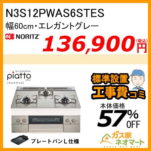 N3S12PWAS6STESノーリツ ガスビルトインコンロ piatto(ピアット)・マルチグリル 幅60cm エレガントグレー【標準取替交換工事費込み】