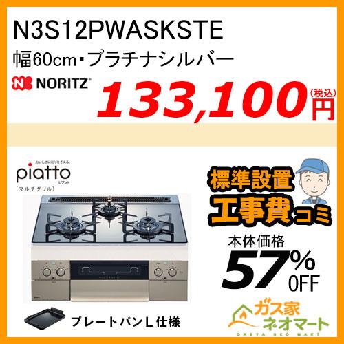 N3S12PWASKSTE ノーリツ ガスビルトインコンロ piatto(ピアット)・マルチグリル 幅60cm プラチナシルバー 【標準取替交換工事費込み】