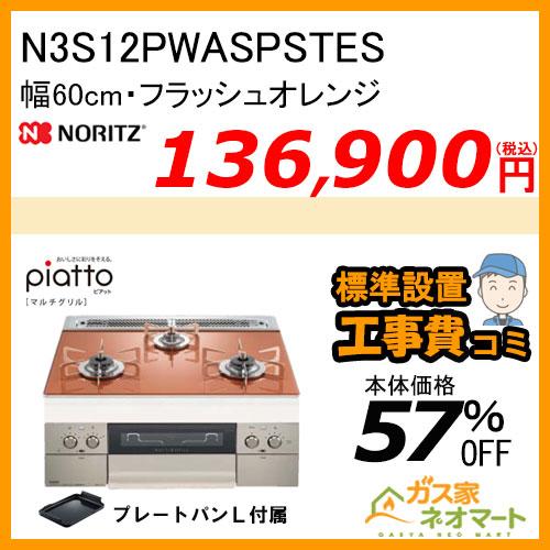 N3S12PWASPSTES ノーリツ ガスビルトインコンロ piatto(ピアット)・マルチグリル 幅60cm フラッシュオレンジ 【標準取替交換工事費込み】