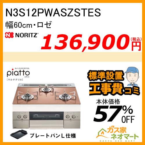 N3S12PWASZSTES ノーリツ ガスビルトインコンロ piatto(ピアット)・マルチグリル 幅60cm ロゼ 【標準取替交換工事費込み】