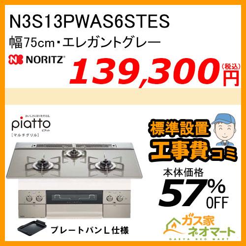 N3S13PWAS6STES ノーリツ ガスビルトインコンロ piatto(ピアット)・マルチグリル 幅75cm エレガントグレー【標準取替交換工事費込み】
