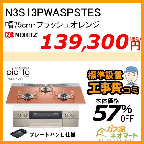 N3S13PWASPSTES ノーリツ ガスビルトインコンロ piatto(ピアット)・マルチグリル 幅75cm フラッシュオレンジ 【標準取替交換工事費込み】