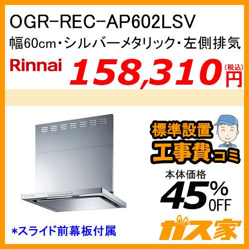 OGR-REC-AP602LSV リンナイ レンジフード クリーンecoフード オイルスマッシャー 幅60cm シルバーメタリック 左側排気【標準取替交換工事費込み】