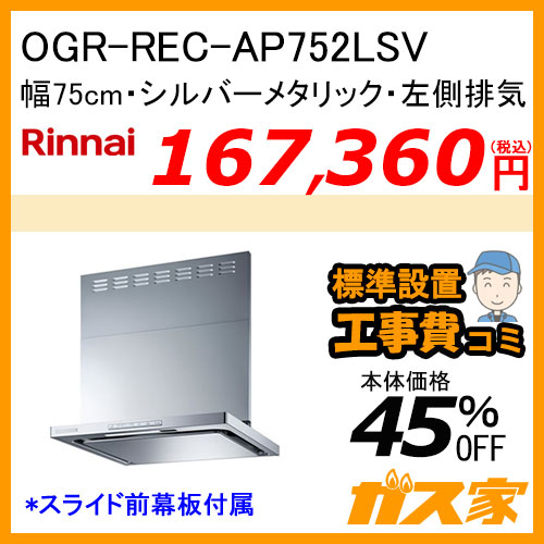 OGR-REC-AP752LSV リンナイ レンジフード クリーンecoフード オイルスマッシャー 幅75cm シルバーメタリック 左側排気【標準取替交換工事費込み】