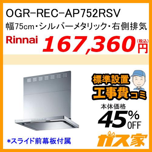 OGR-REC-AP752RSV リンナイ レンジフード クリーンecoフード オイルスマッシャー 幅75cm シルバーメタリック 右側排気【標準取替交換工事費込み】
