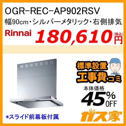OGR-REC-AP902RSV リンナイ レンジフード クリーンecoフード オイルスマッシャー 幅90cm シルバーメタリック 右側排気【標準取替交換工事費込み】