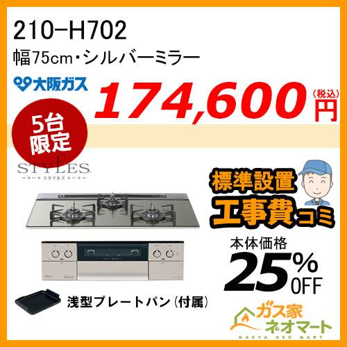 210-H702 大阪ガス ガスビルトインコンロ STYLES(スタイルズ)Hシリーズ 幅75cm シルバーミラー【標準取替交換工事費込み】