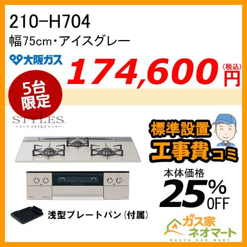 210-H704 大阪ガス ガスビルトインコンロ STYLES(スタイルズ)Hシリーズ 幅75cm アイスグレー 【標準取替交換工事費込み】