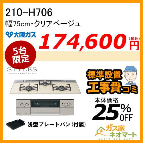 【標準取替交換工事費込み】210-H706 大阪ガス ガスビルトインコンロ STYLES(スタイルズ)Hシリーズ 幅75cm クリアベージュ