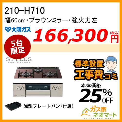 210-H710 大阪ガス ガスビルトインコンロ STYLES(スタイルズ)Hシリーズ 幅60cm ブラウンミラー 強火力左【標準取替交換工事費込み】