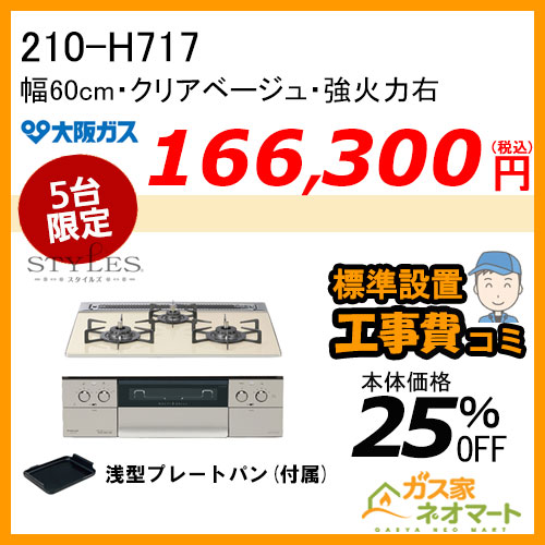 210-H717 大阪ガス ガスビルトインコンロ STYLES(スタイルズ)Hシリーズ 幅60cm クリアベージュ 強火力右【標準取替交換工事費込み】