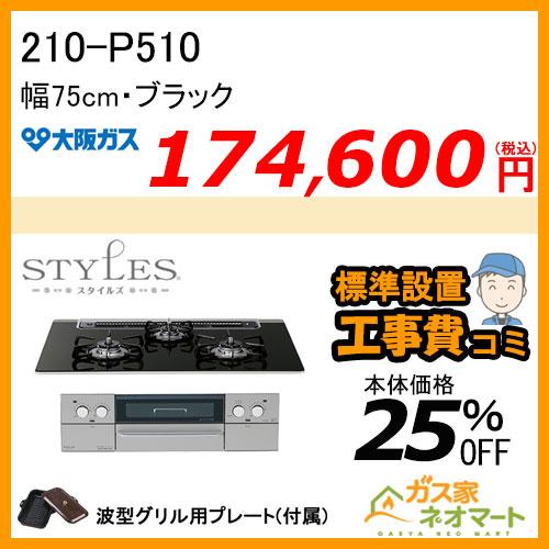 210-P510 大阪ガス ガスビルトインコンロ STYLES(スタイルズ)Pシリーズ 幅75cm ブラック【標準取替交換工事費込み】
