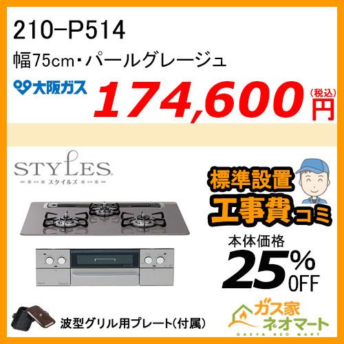 210-P514 大阪ガス ガスビルトインコンロ STYLES(スタイルズ)Pシリーズ 幅75cm パールグレージュ【標準取替交換工事費込み】