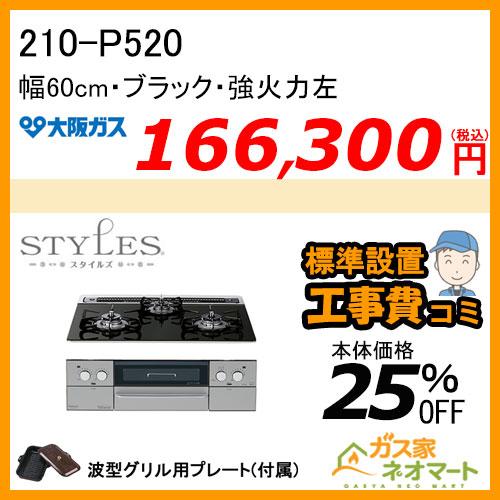 210-P520 大阪ガス ガスビルトインコンロ STYLES(スタイルズ)Pシリーズ 幅60cm 強火力左 ブラック【標準取替交換工事費込み】