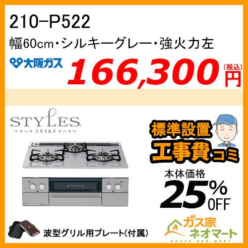210-P522 大阪ガス ガスビルトインコンロ STYLES(スタイルズ)Pシリーズ 幅60cm 強火力左 シルキーグレー 【標準取替交換工事費込み】