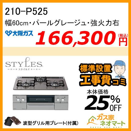 210-P525 大阪ガス ガスビルトインコンロ STYLES(スタイルズ)Pシリーズ 幅60cm 強火力右 パールグレージュ 【標準取替交換工事費込み】