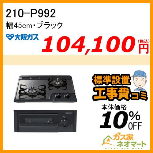 210-P992 大阪ガス ガスビルトインコンロ スタンダード 幅45cm ブラック 【標準工事費込みセット】