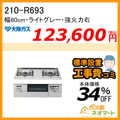 210-R693 大阪ガス ガスビルトインコンロ スタンダードタイプ 幅60cm ライトグレー 強火力右【標準取替交換工事費込み】