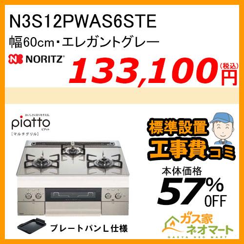 N3S12PWAS6STEノーリツ ガスビルトインコンロ piatto(ピアット)・マルチグリル 幅60cm エレガントグレー【標準取替交換工事費込み】