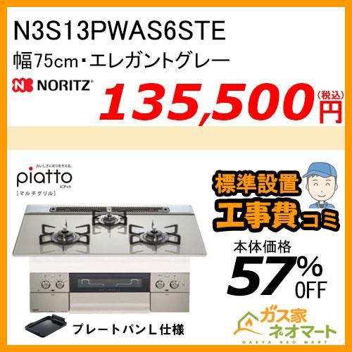 N3S13PWAS6STE ノーリツ ガスビルトインコンロ piatto(ピアット)・マルチグリル 幅75cm エレガントグレー【標準取替交換工事費込み】