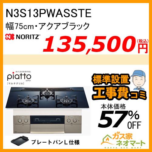 N3S13PWASSTE ノーリツ ガスビルトインコンロ piatto(ピアット)・マルチグリル 幅75cm アクアブラック【標準取替交換工事費込み】