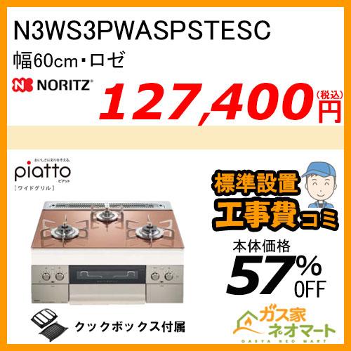 N3WS3PWASZSTESC ノーリツ ガスビルトインコンロ piatto(ピアット)・ワイドグリル 幅60cm ロゼ ステンレスゴトク 【標準取替交換工事費込み】