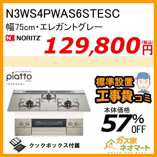 N3WS4PWAS6STESC ノーリツ ガスビルトインコンロ piatto(ピアット)・ワイドグリル 幅75cm エレガントグレー ステンレスゴトク【標準取替交換工事費込み】