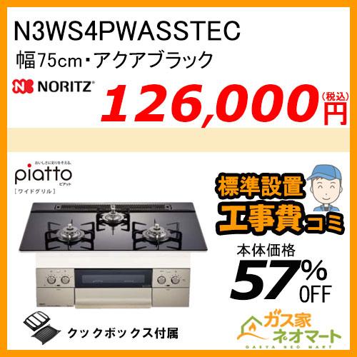N3WS4PWASSTEC ノーリツ ガスビルトインコンロ piatto(ピアット)・ワイドグリル 幅75cm アクアブラック ホーローゴトク 【標準取替交換工事費込み】