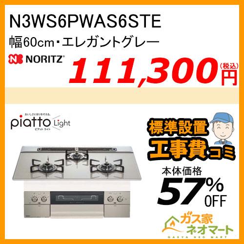 N3WS6PWAS6STE ノーリツ ガスビルトインコンロ piatto Light(ピアットライト) 幅75cm エレガントグレー