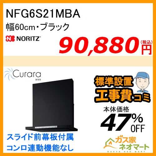 NFG6S21MBA ノーリツ レンジフード Curara(クララ) スリム型ノンフィルター 幅60cm ブラック【標準取替交換工事費込み】