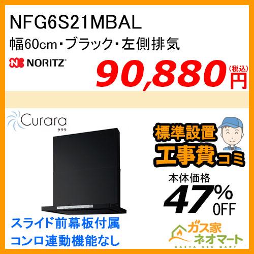 NFG6S21MBAL ノーリツ レンジフード Curara(クララ) スリム型ノンフィルター 幅60cm ブラック 左排気【標準取替交換工事費込み】
