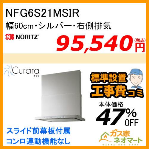 NFG6S21MSIR ノーリツ レンジフード Curara(クララ) スリム型ノンフィルター 幅60cm シルバー 右排気【標準取替交換工事費込み】