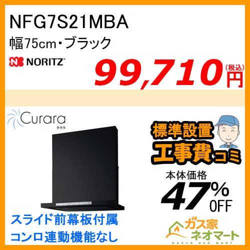 NFG7S21MBAL ノーリツ レンジフード Curara(クララ) スリム型ノンフィルター 幅75cm ブラック 左排気【標準取替交換工事費込み】