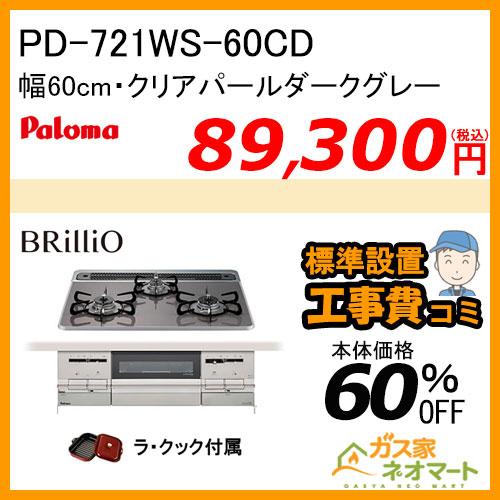 PD-721WS-60CD パロマ ガスビルトインコンロ Brillio(ブリリオ) 幅60cm クリアパールダークグレー ラ・クック付属【標準取替交換工事費込み】