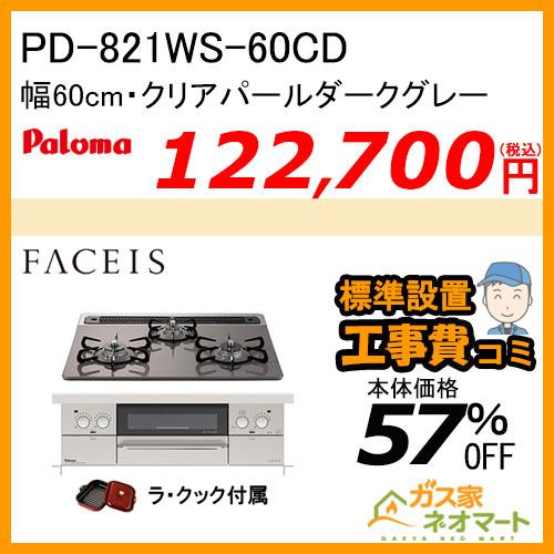 PD-821WS-60CD パロマ ガスビルトインコンロ Faceis(フェイシス) 幅60cm クリアパールダークグレー ラ・クック付属【標準取替交換工事費込み】