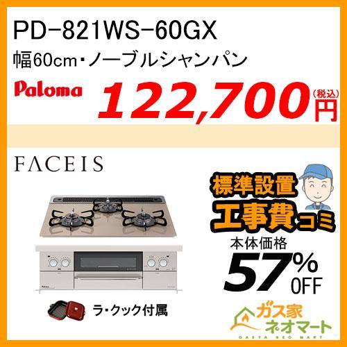 PD-821WS-60GX パロマ ガスビルトインコンロ Faceis(フェイシス) 幅60cm ノーブルシャンパン ラ・クック付属【標準取替交換工事費込み】