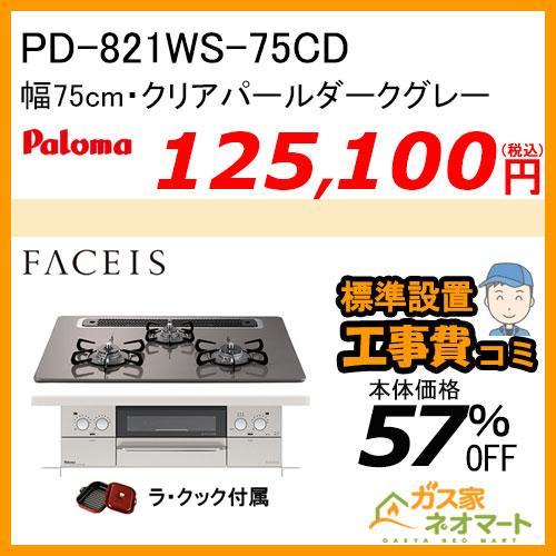 PD-821WS-75CD パロマ ガスビルトインコンロ Faceis(フェイシス) 幅75cm クリアパールダークグレー ラ・クック付属【標準取替交換工事費込み】