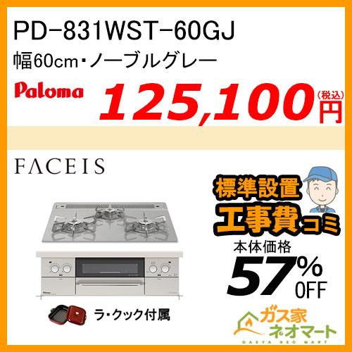 PD-831WST-60GJパロマ ガスビルトインコンロ Faceis(フェイシス) 幅60cm ノーブルグレー ラ・クック付属【標準取替交換工事費込み】