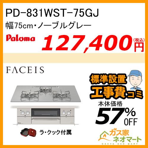 PD-831WST-75GJ パロマ ガスビルトインコンロ Faceis(フェイシス) 幅75cm ノーブルグレー ラ・クック付属【標準取替交換工事費込み】