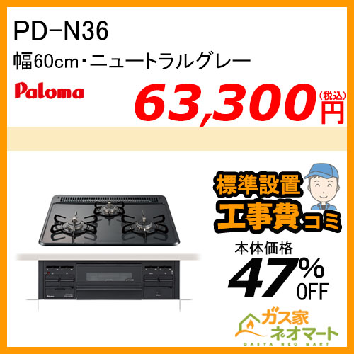 PD-N36 パロマ ガスビルトインコンロ スタンダードシリーズ 幅60cm ニュートラルグレー【標準取替交換工事費込み】