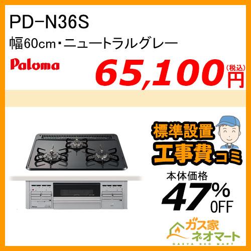 PD-N36S パロマ ガスビルトインコンロ スタンダードシリーズ 幅60cm ニュートラルグレー【標準取替交換工事費込み】