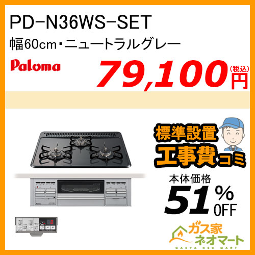 PD-N36WS パロマ ガスビルトインコンロ スタンダードシリーズ 幅60cm ニュートラルグレー【標準取替交換工事費込み】