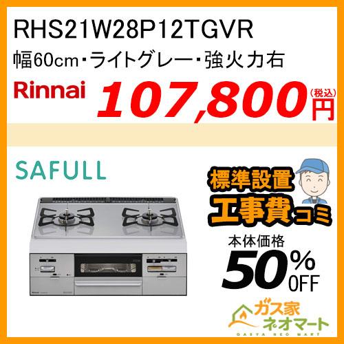 RHS21W28P12TGVR リンナイ ビルトインコンロ SAFULL(セイフル) 幅60cm 強火力右【標準取替交換工事費込み】