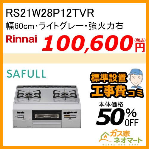 【リモコン+標準取替交換工事費込み】RVD-E2005SAW2-1(A) リンナイ エコジョーズガス給湯暖房機 オート