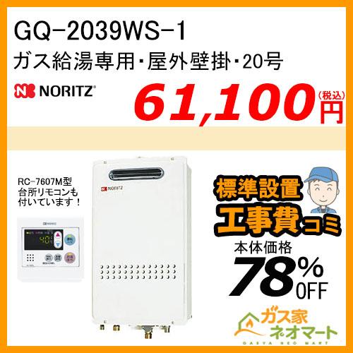 【リモコン+標準取替交換工事費込み】GQ-2039WS-1 ノーリツ ガス給湯器(給湯専用)