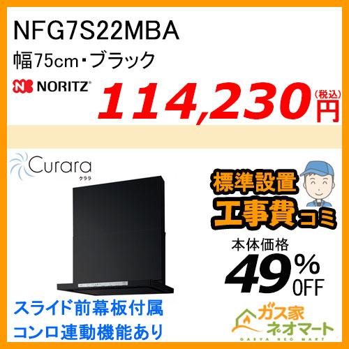 NFG7S22MBA ノーリツ レンジフード Curara(クララ) スリム型ノンフィルター 幅75cm ブラック【標準取替交換工事費込み】