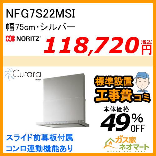 NFG7S22MSI ノーリツ レンジフード Curara(クララ) スリム型ノンフィルター 幅75cm シルバー 【標準取替交換工事費込み】