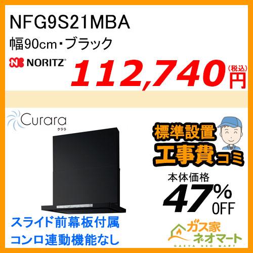 NFG9S21MBA ノーリツ レンジフード Curara(クララ) スリム型ノンフィルター 幅90cm ブラック【標準取替交換工事費込み】