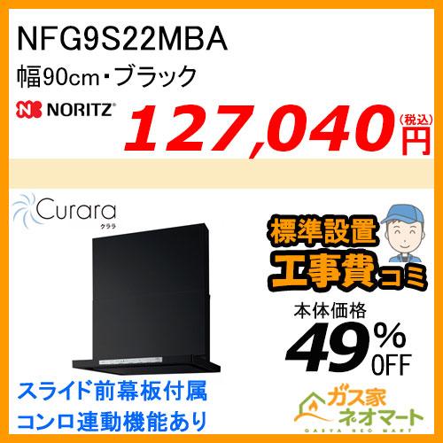 NFG9S22MBA ノーリツ レンジフード Curara(クララ) スリム型ノンフィルター 幅90cm ブラック 【標準取替交換工事費込み】