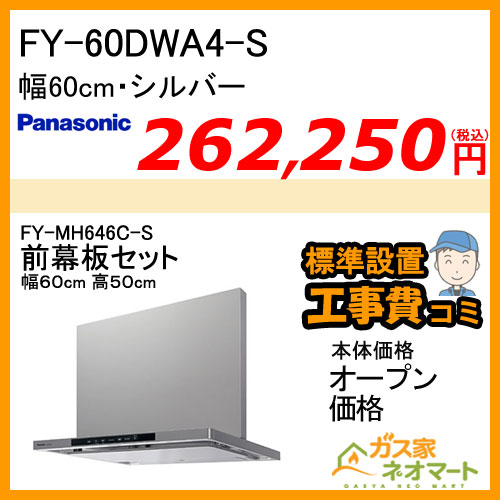 【標準取替交換工事費込み】FY-60DWA4-S+前幕板(組合せ高さ50cm) パナソニック レンジフード 洗浄機能付きフラット形 幅60cm シルバー